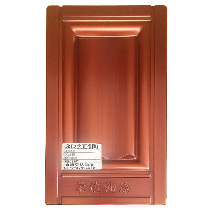 仿(fang)真(zhen)銅油漆有什(shi)麼優點?